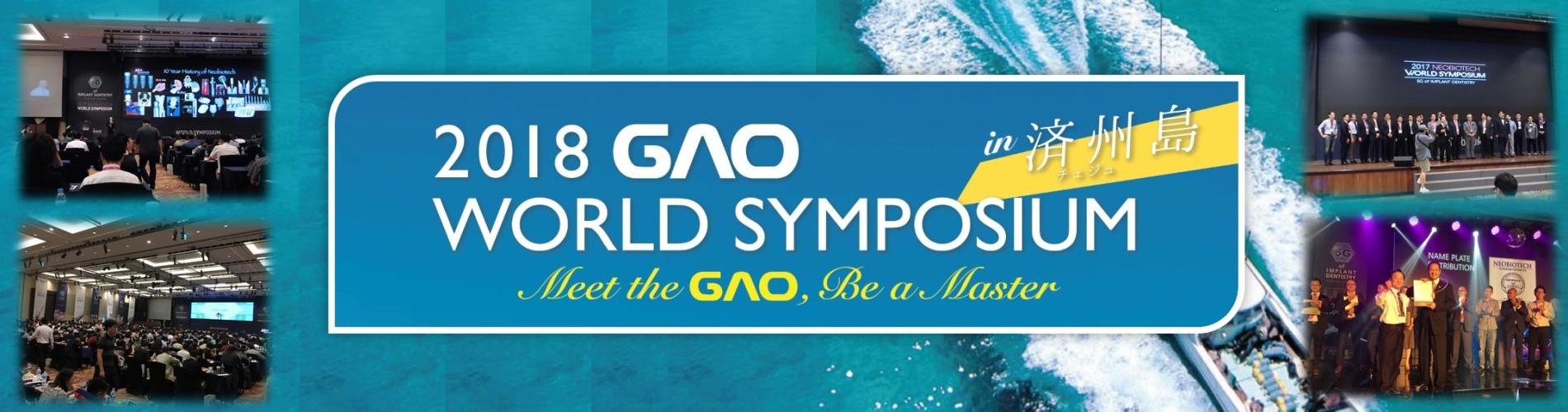 2018年4月9日 GAO 2018 GAO ワールドシンポジウム in 済州(チェジュ)島 参加者募集のご案内