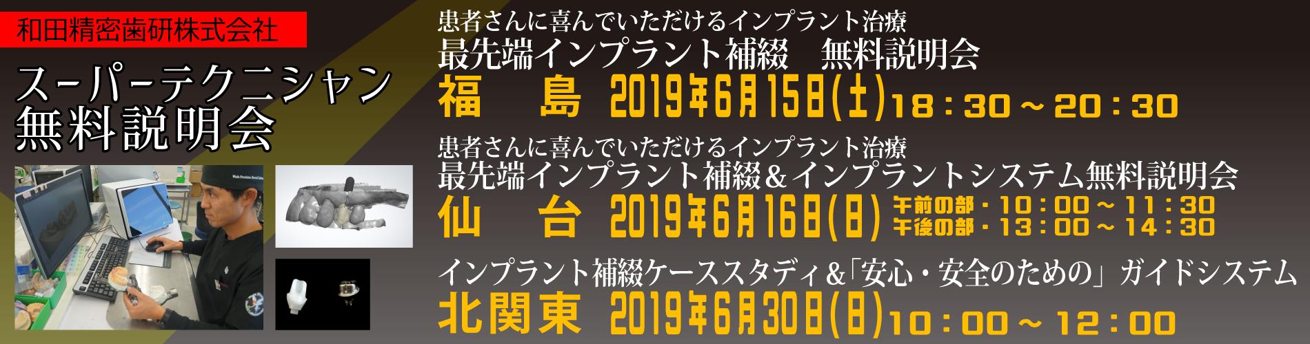 桝屋順一先生 講演会 2019年 開催日程