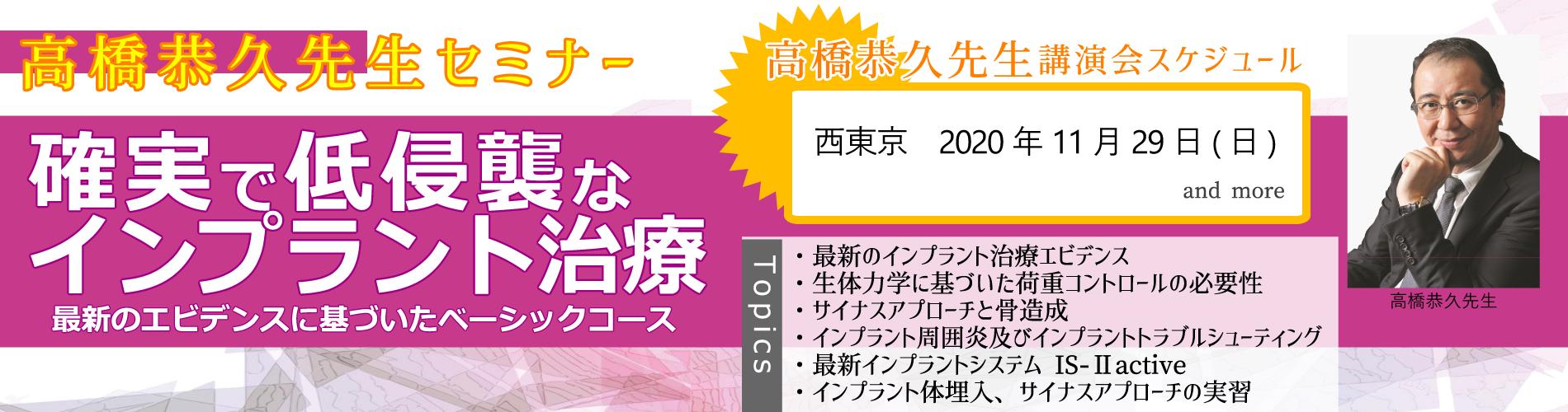 中島 康先生 講演会 2019年 開催日程