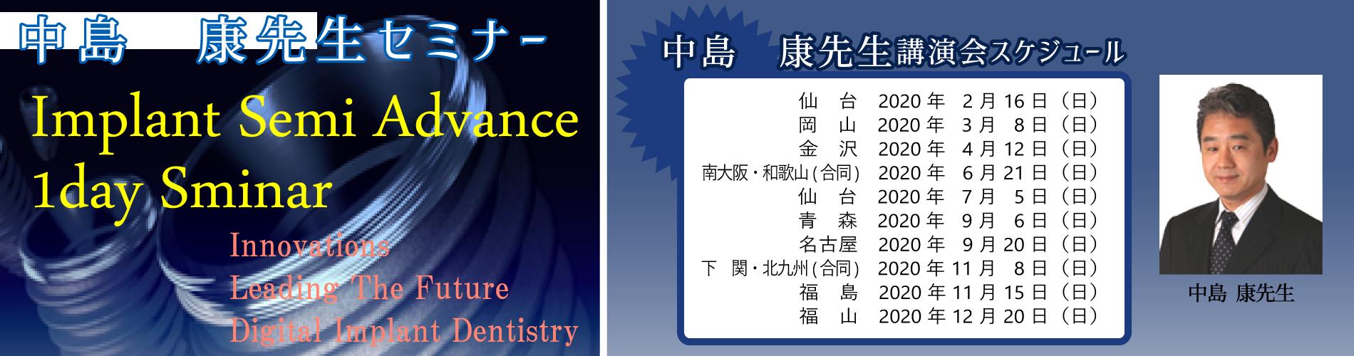 松本勝利先生 講演会 2019年 開催日程