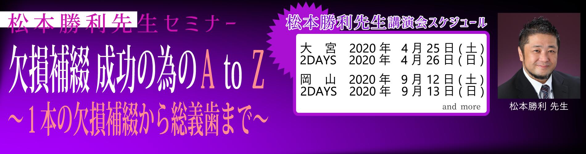 高橋恭久先生 講演会 2019年 開催日程
