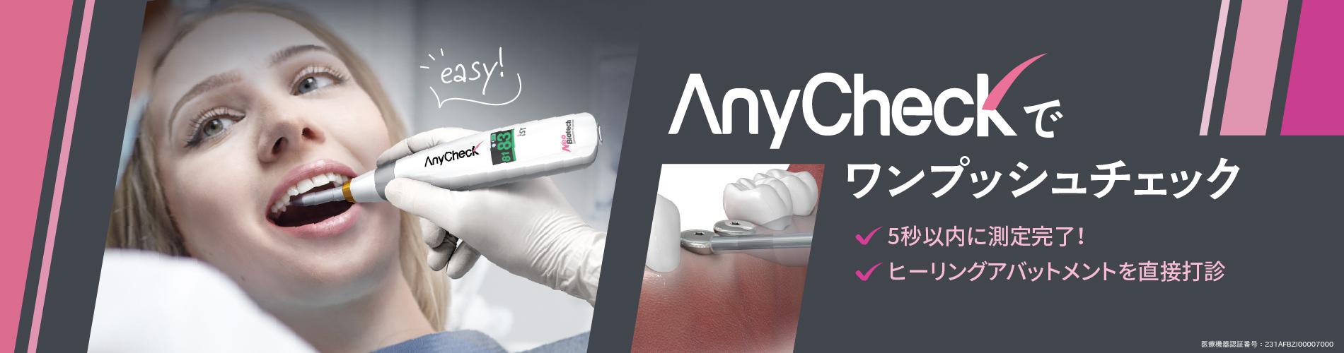 AnyCheck(インプラント体安定性測定器) 新発売