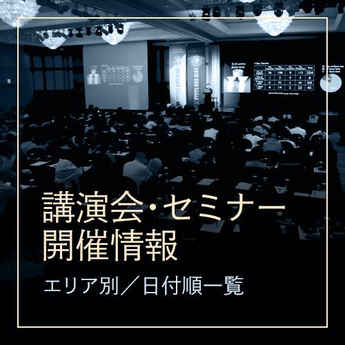 HP_バナー500×500_講演会